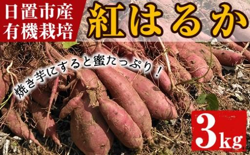 日置市の有機さつま芋紅はるか(3kg)!