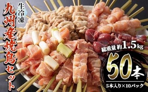 焼くだけ!九州産焼鳥セット5種盛合わせ計50本、約1.5kg