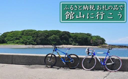 都心からアクセス良好!「ふるさと館山」の魅力を満喫しよう!
