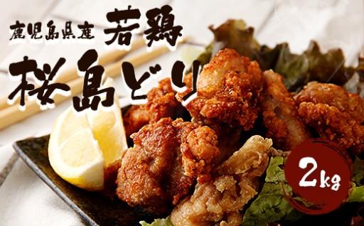 鹿児島県産 若鶏「桜島どり」 約2kg