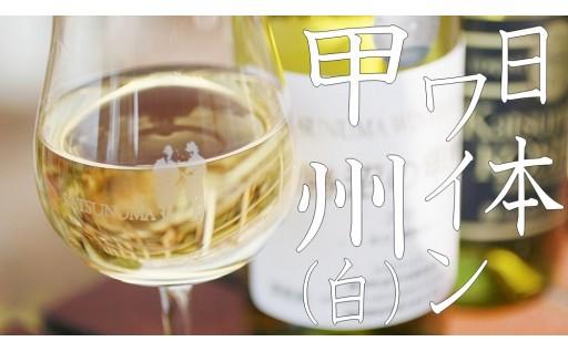 日本ワイン~甲州(白)~