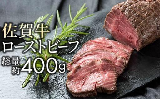 ブランド牛「佐賀牛」のジューシーで柔らかな極上ローストビーフ