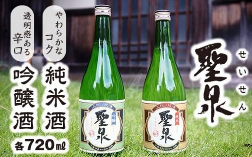 「聖泉」吟醸酒&純米酒ふるさとセット
