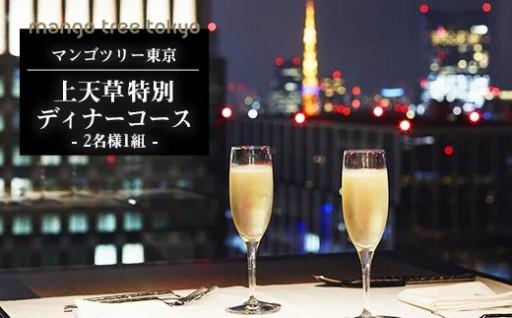 【夜景の見えるお席】 マンゴツリー東京・特別ディナーコース
