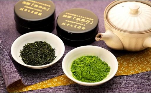 日本遺産認定「奥ノ山茶園」産 玉露・抹茶詰合せ