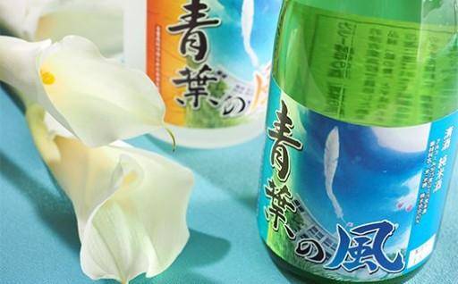カラー花の酵母で醸した「青葉の風」純米酒・米焼酎セット