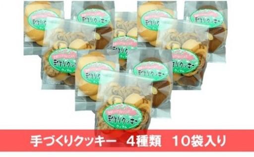 手づくりクッキー 10袋(4種)