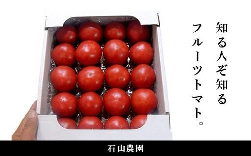 美味しんぼに登場したトマト「桃太郎」16~25玉