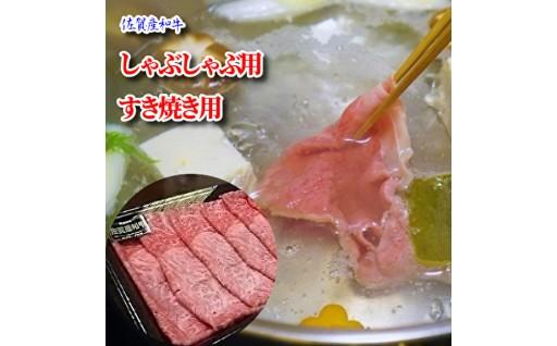 レビューで高評価!!しゃぶしゃぶ・すき焼き用佐賀県産和牛