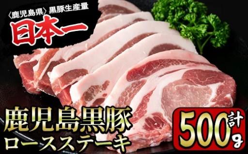 鹿児島県産黒豚ロースステーキ 計500g(100g×5枚)