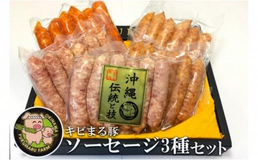 <キビまる豚> ソーセージ3種セット