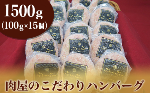 【農場直営店】伝説ハンバーグ 15個セット