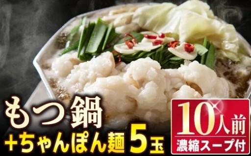 もつ鍋10人前+ちゃんぽん麺5玉 セット