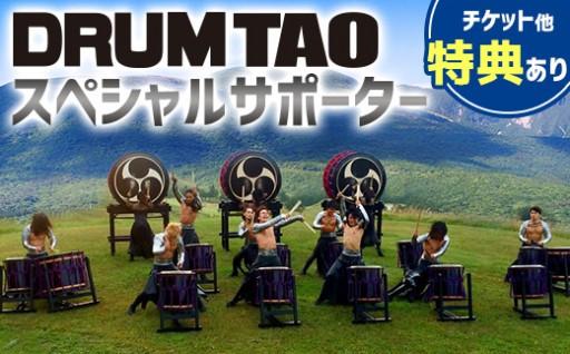 【DRUM TAO】スペシャルサポーター 特典付