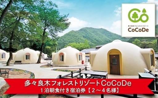 多々良木フォレストリゾートCoCoDe 1泊朝食付き宿泊券