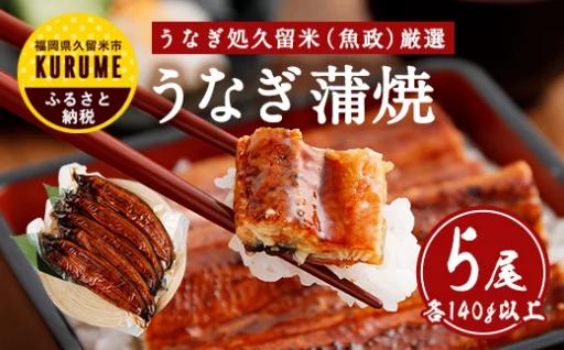 うなぎ処久留米!! [魚政]厳選!!うなぎ蒲焼5尾セット