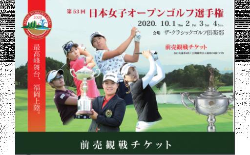 日本女子オープンゴルフ選手権 観戦チケット受付開始!!