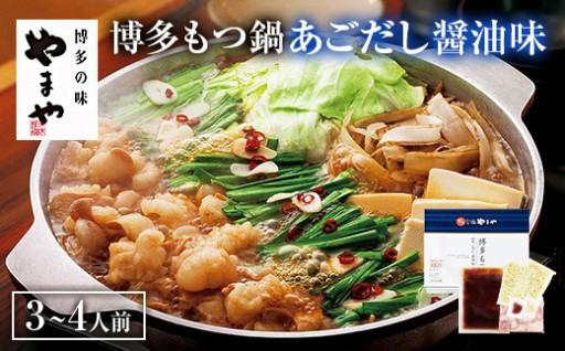 【やまや】 博多もつ鍋 あごだし醤油味( 3~4人前 )