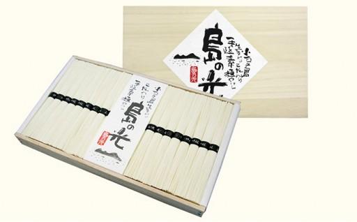 小豆島といえば素麺!冬でも人気!小豆島手延素麺「島の光」黒帯