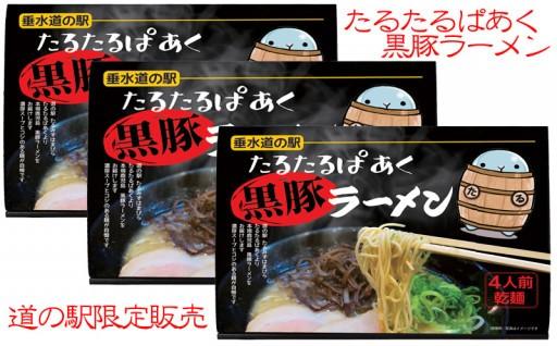 【道の駅限定販売】たるたるぱあく黒豚ラーメン