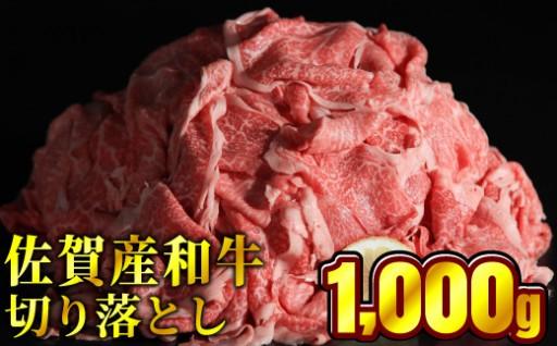 佐賀産和牛切り落とし 1000g B-577