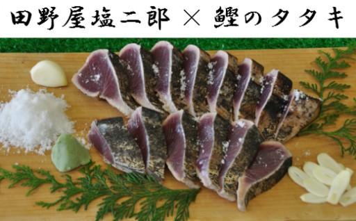 四国一小さな町の塩タタキ 田野屋塩二郎の塩×藁焼き鰹のタタキ