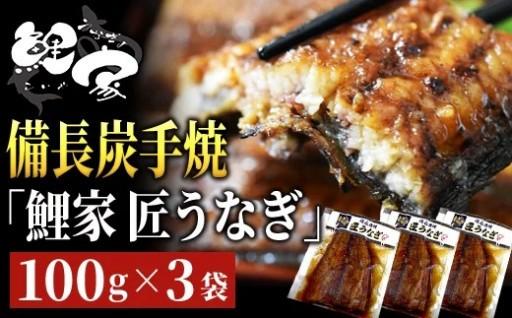 【九州産】備長炭手焼「鯉家匠うなぎ」の蒲焼100g×3袋