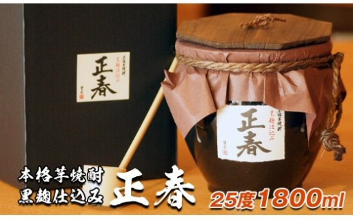 正春酒造 本格芋焼酎 甕壺正春 25度 1.8L
