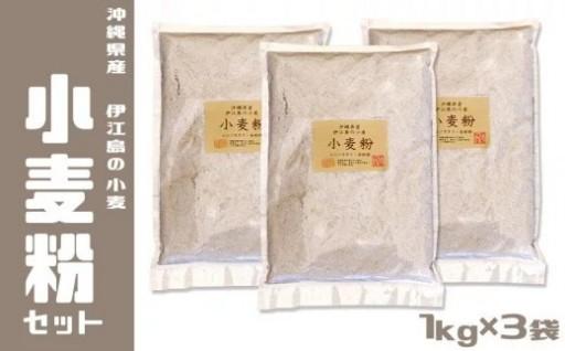 伊江島特産小麦粉セット (1kg×3袋)