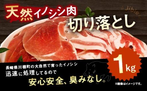 天然イノシシ肉 切り落とし1kg(ぼたん鍋・煮込料理等)