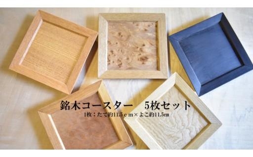 銘木コースター 5枚セット