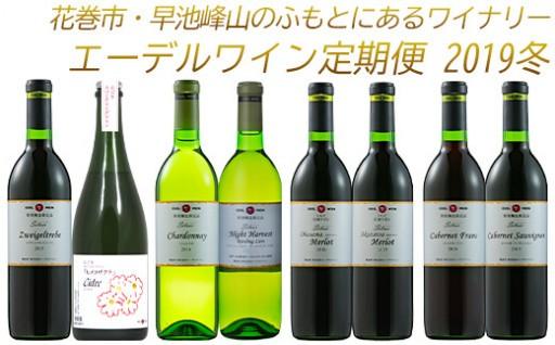 【数量限定】エーデルワインの特別限定醸造ワイン4ヵ月定期便