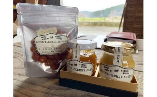食べる工芸「高萩ほおずき」ジャム・バター・ドライセット