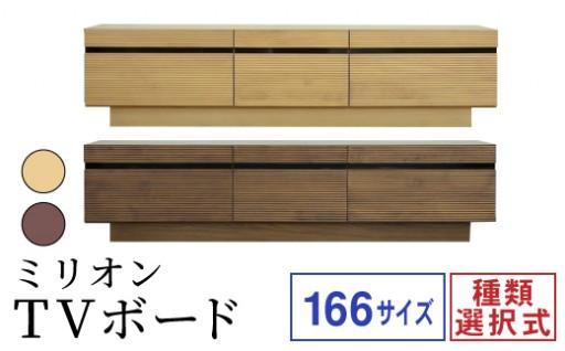 ミリオン166TVボード(選べる2色)