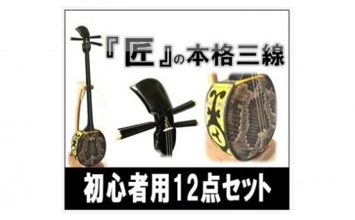【米須三線店】沖縄三線 初心者用12点セット
