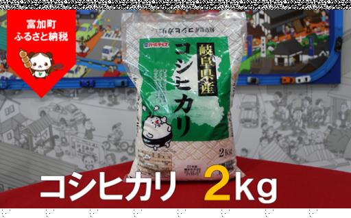【2001】コシヒカリ2kg 令和元年度産