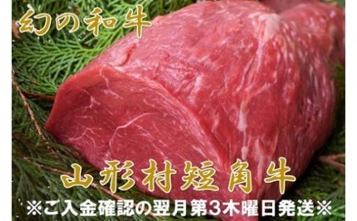 【幻の和牛】山形村短角牛ステーキセット