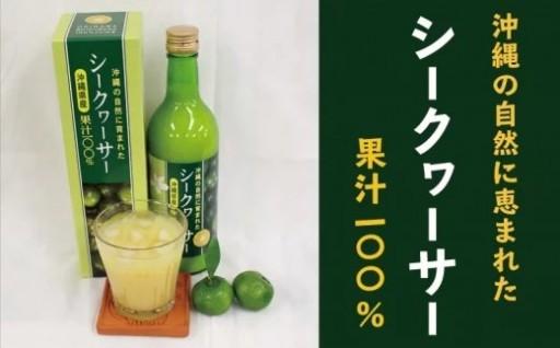 沖縄の自然に育まれたシークヮーサー沖縄県産果汁100%