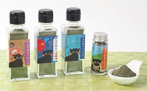 江戸前海苔パウダーを4種類味わえるよくばりセット