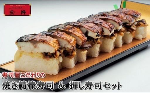 売り切れ続出!寿司屋こだわりの焼き鯖棒寿司& 押し寿司セット