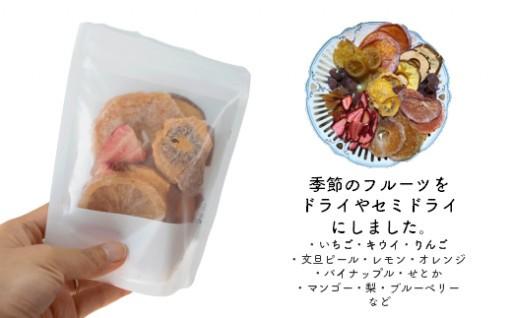 厳選した国産フルーツ使用!5~7種のドライフルーツミックス