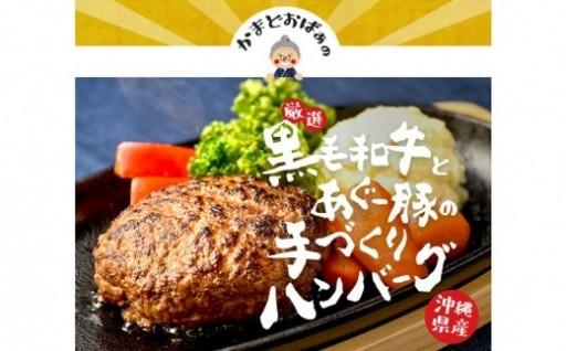 黒毛和牛とあぐー豚の贅沢ハンバーグ (150g×8個)