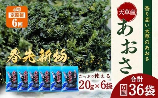 【定期便】天草産あおさ(乾燥) 20g×6袋  6回お届け