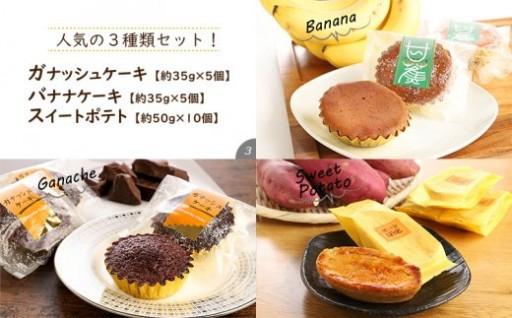 ガナッシュケーキ・バナナケーキ・スイートポテトのセット