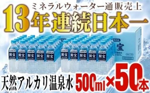 天然アルカリ温泉水 500mlペットボトル×50本