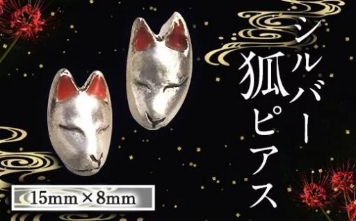 銀狐舎 シルバー 狐 ピアス