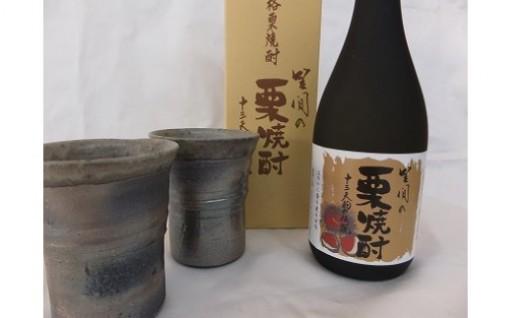 笠間の栗焼酎と笠間焼セット