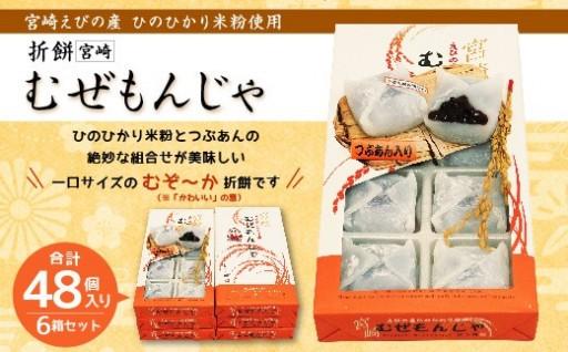 折餅【宮崎 むぜもんじゃ】 宮崎えびの産ひのひかり米粉使用