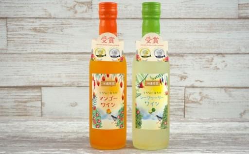 ジャパンワインチャレンジ金賞・銀賞受賞うちなー育ちワイン2本