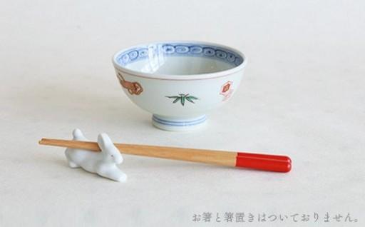 A15-88 御名入れ飯碗(宝尽くし紋様)日用品店bowl